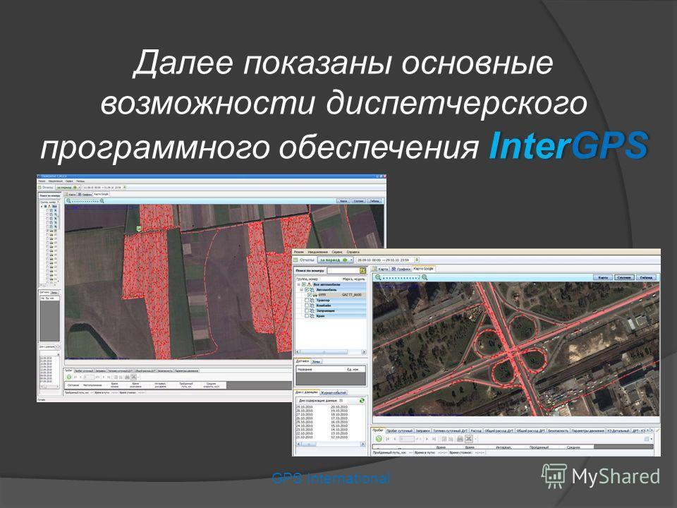 InterGPS Далее показаны основные возможности диспетчерского программного обеспечения InterGPS GPS International