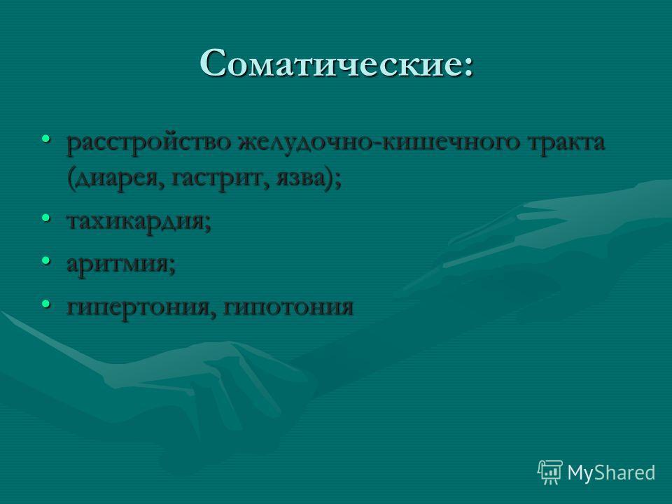 Соматические: расстройство желудочно-кишечного тракта (диарея, гастрит, язва);расстройство желудочно-кишечного тракта (диарея, гастрит, язва); тахикардия;тахикардия; аритмия;аритмия; гипертония, гипотониягипертония, гипотония