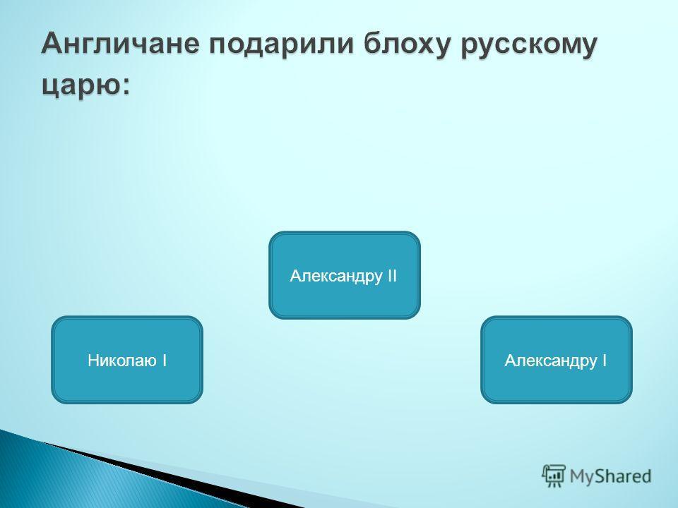 Александру II Николаю IАлександру I