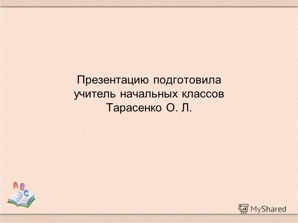 Презентацию подготовила учитель начальных классов Тарасенко О. Л.