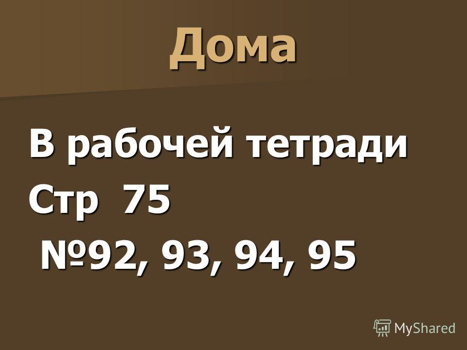 Дома В рабочей тетради Стр 75 92, 93, 94, 95 92, 93, 94, 95