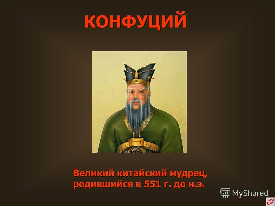 КОНФУЦИЙКОНФУЦИЙ Великий китайский мудрец, родившийся в 551 г. до н.э. Великий китайский мудрец, родившийся в 551 г. до н.э.