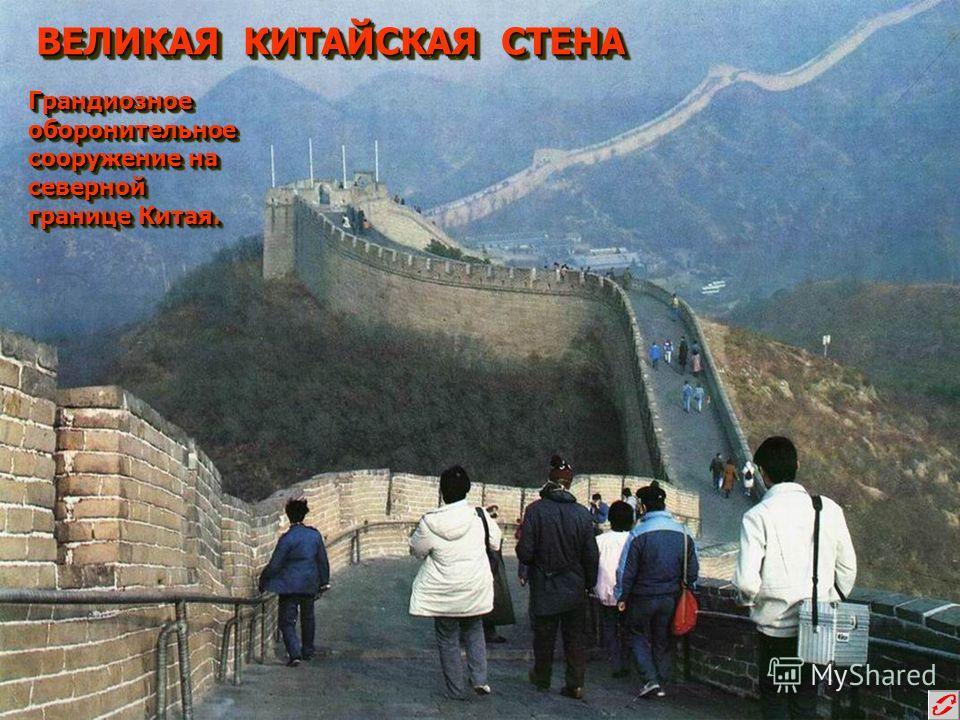 ВЕЛИКАЯ КИТАЙСКАЯ СТЕНА Грандиозное оборонительное сооружение на северной границе Китая. Грандиозное оборонительное сооружение на северной границе Китая.