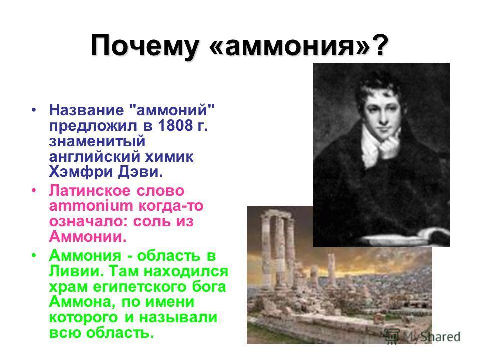 Почему «аммония»? Название
