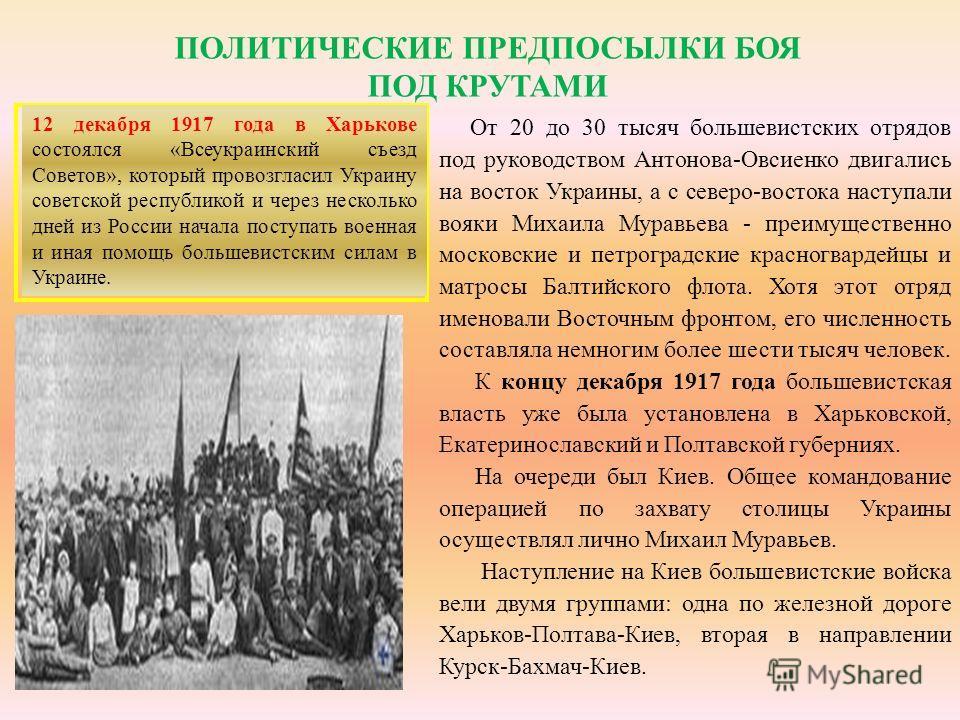 От 20 до 30 тысяч большевистских отрядов под руководством Антонова-Овсиенко двигались на восток Украины, а с северо-востока наступали вояки Михаила Муравьева - преимущественно московские и петроградские красногвардейцы и матросы Балтийского флота. Хо