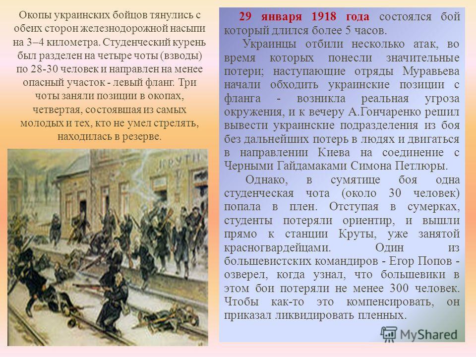 Окопы украинских бойцов тянулись с обеих сторон железнодорожной насыпи на 3–4 километра. Студенческий курень был разделен на четыре чоты (взводы) по 28-30 человек и направлен на менее опасный участок - левый фланг. Три чоты заняли позиции в окопах, ч