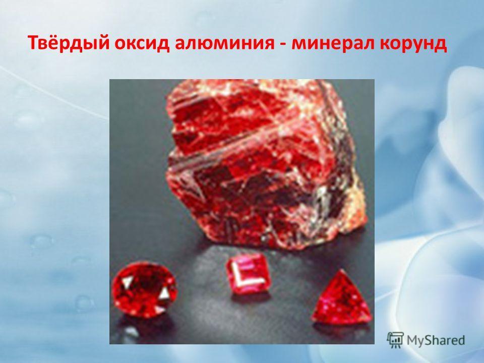 Твёрдый оксид алюминия - минерал корунд