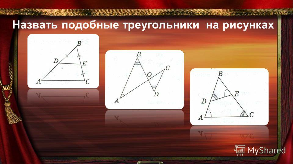 Назвать подобные треугольники на рисунках
