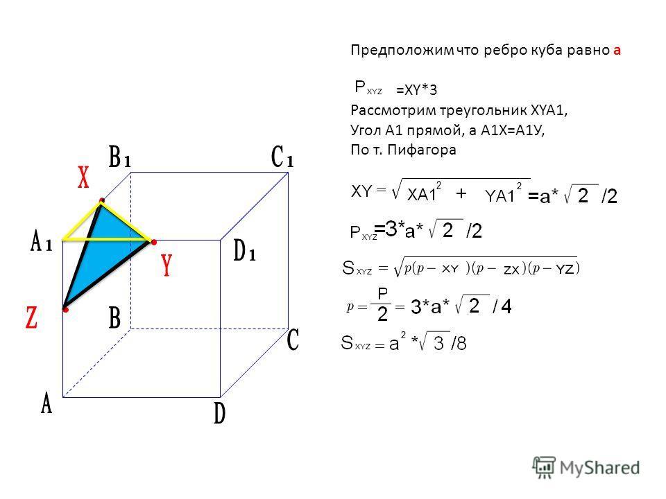 Предположим что ребро куба равно а =XY*3 Рассмотрим треугольник XYA1, Угол А1 прямой, а А1Х=А1У, По т. Пифагора