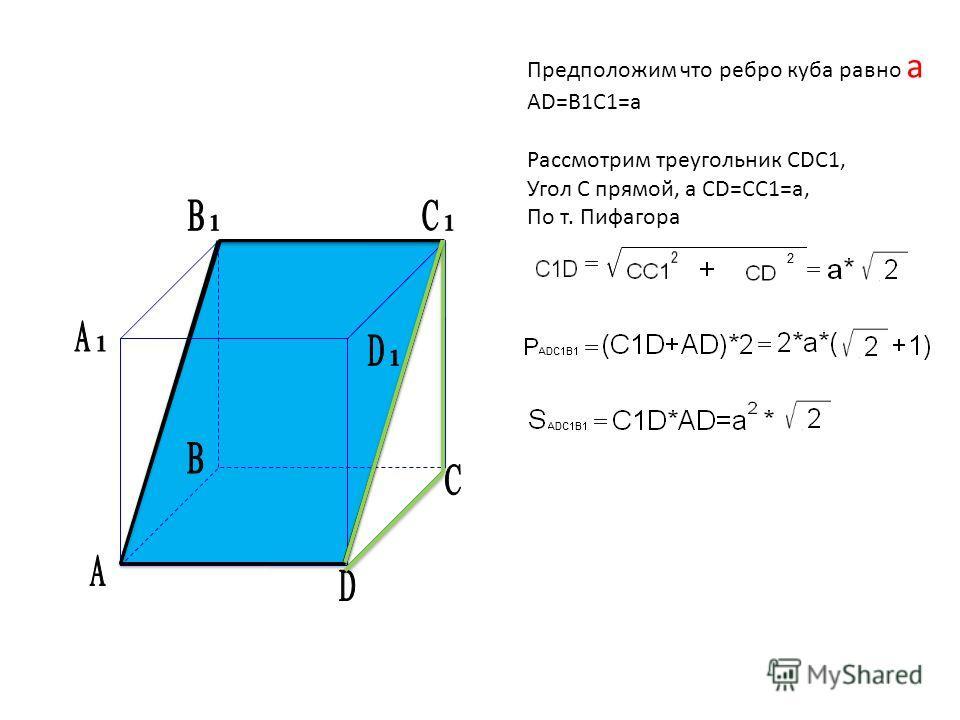 Предположим что ребро куба равно а AD=B1C1=a Рассмотрим треугольник CDC1, Угол C прямой, а CD=CC1=a, По т. Пифагора