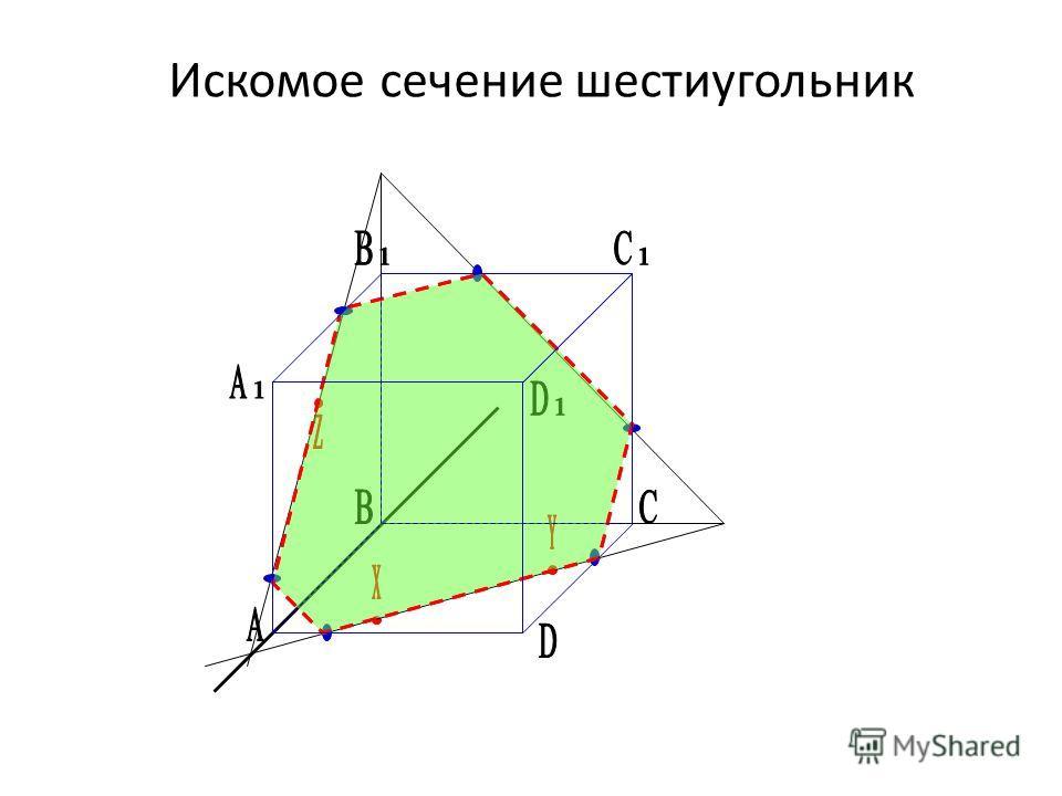 Искомое сечение шестиугольник
