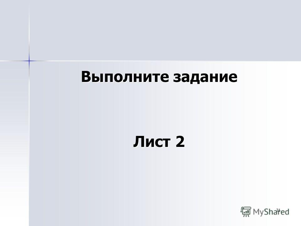 31 Выполните задание Лист 2
