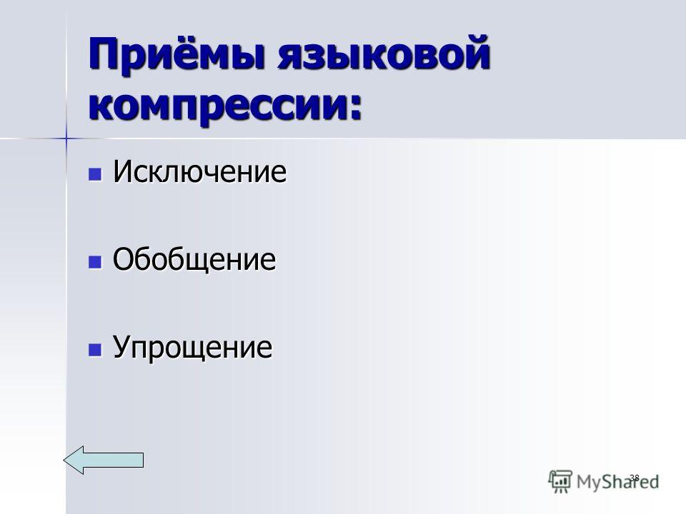 38 Приёмы языковой компрессии: Исключение Исключение Обобщение Обобщение Упрощение Упрощение