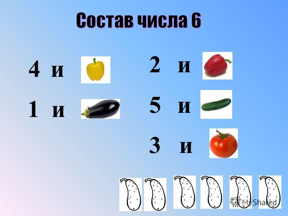 Сколько моркови съел зайчик? Сколько было моркови? 1 4