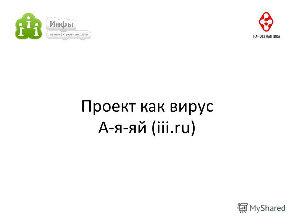 Проект как вирус А-я-яй (iii.ru)