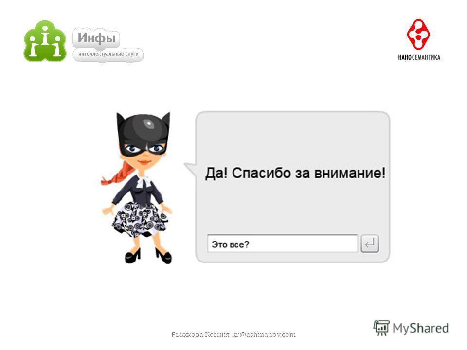 Рыжкова Ксения kr@ashmanov.com