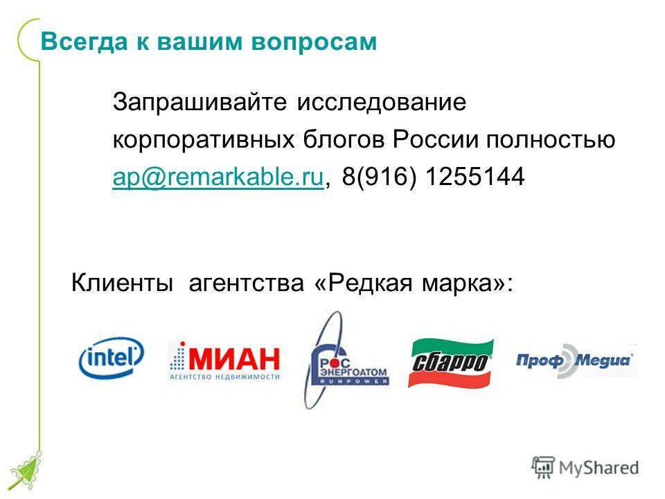 Всегда к вашим вопросам Запрашивайте исследование корпоративных блогов России полностью ap@remarkable.ruap@remarkable.ru, 8(916) 1255144 Клиенты агентства «Редкая марка»: