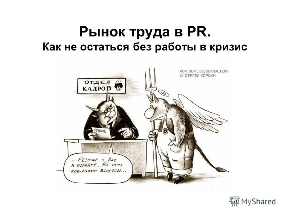 Рынок труда в PR. Как не остаться без работы в кризис
