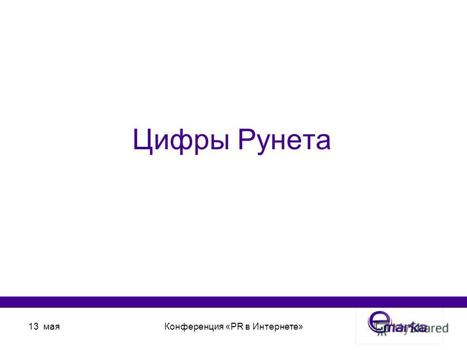 13 маяКонференция «PR в Интернете» Цифры Рунета