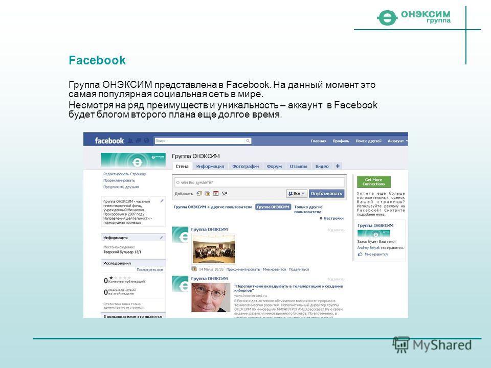 Facebook Группа ОНЭКСИМ представлена в Facebook. На данный момент это самая популярная социальная сеть в мире. Несмотря на ряд преимуществ и уникальность – аккаунт в Facebook будет блогом второго плана еще долгое время.