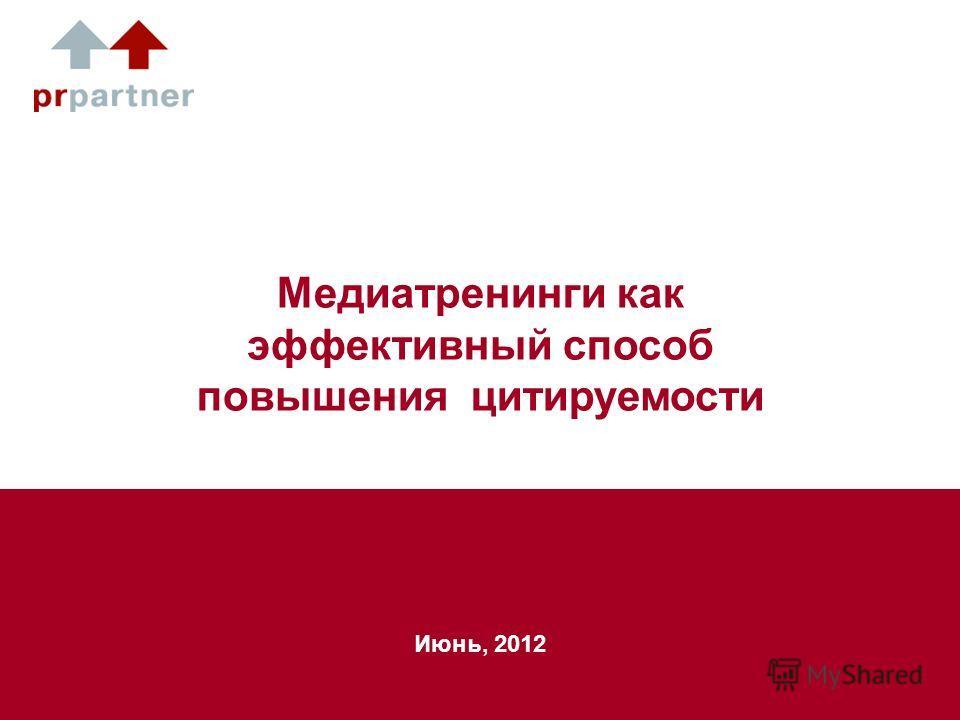 Медиатренинги как эффективный способ повышения цитируемости Июнь, 2012