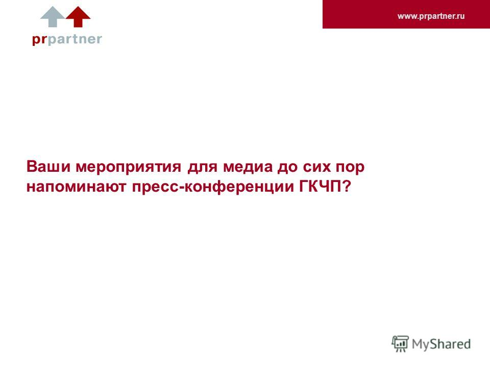 www.prpartner.ru Ваши мероприятия для медиа до сих пор напоминают пресс-конференции ГКЧП?