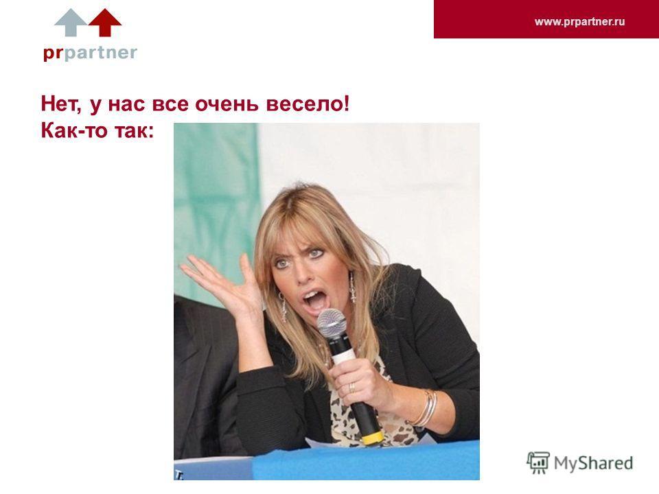 www.prpartner.ru Нет, у нас все очень весело! Как-то так: