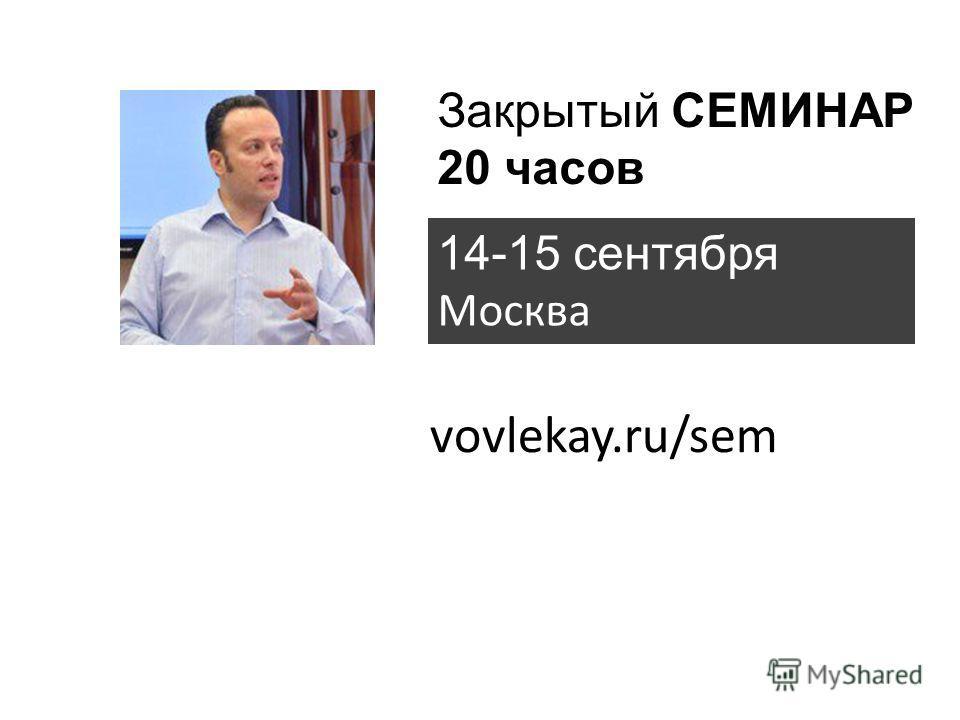 Закрытый СЕМИНАР 20 часов vovlekay.ru/sem 14-15 сентября Москва