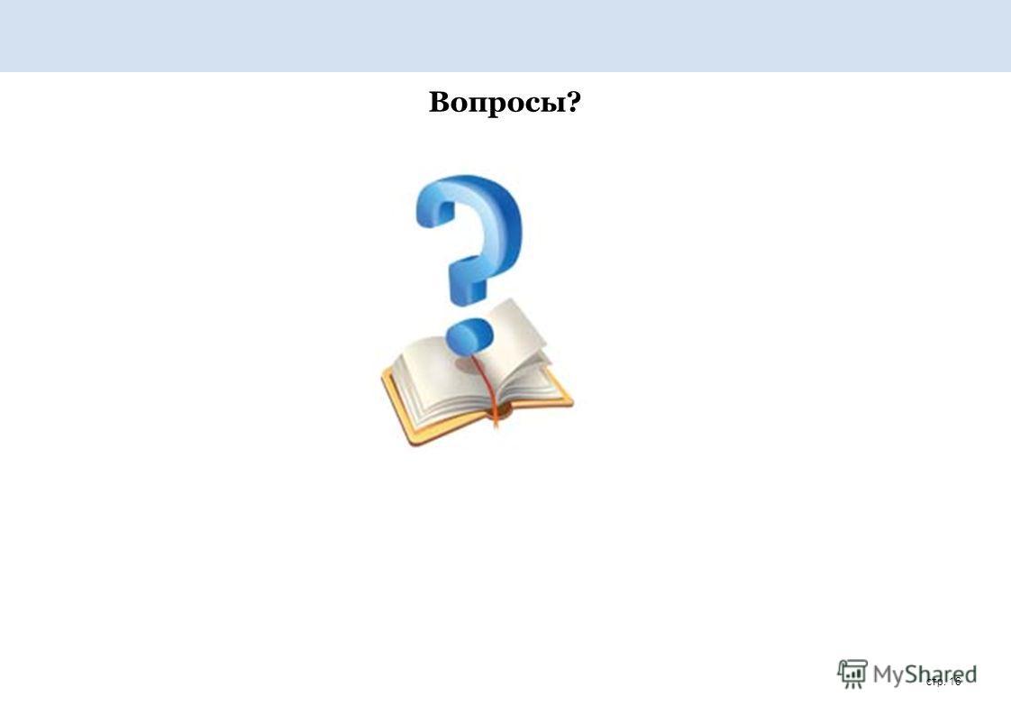 стр. 16 Вопросы?