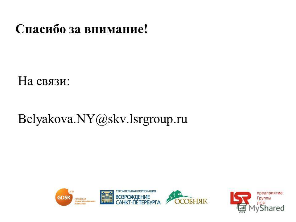 Спасибо за внимание! На связи: Belyakova.NY@skv.lsrgroup.ru