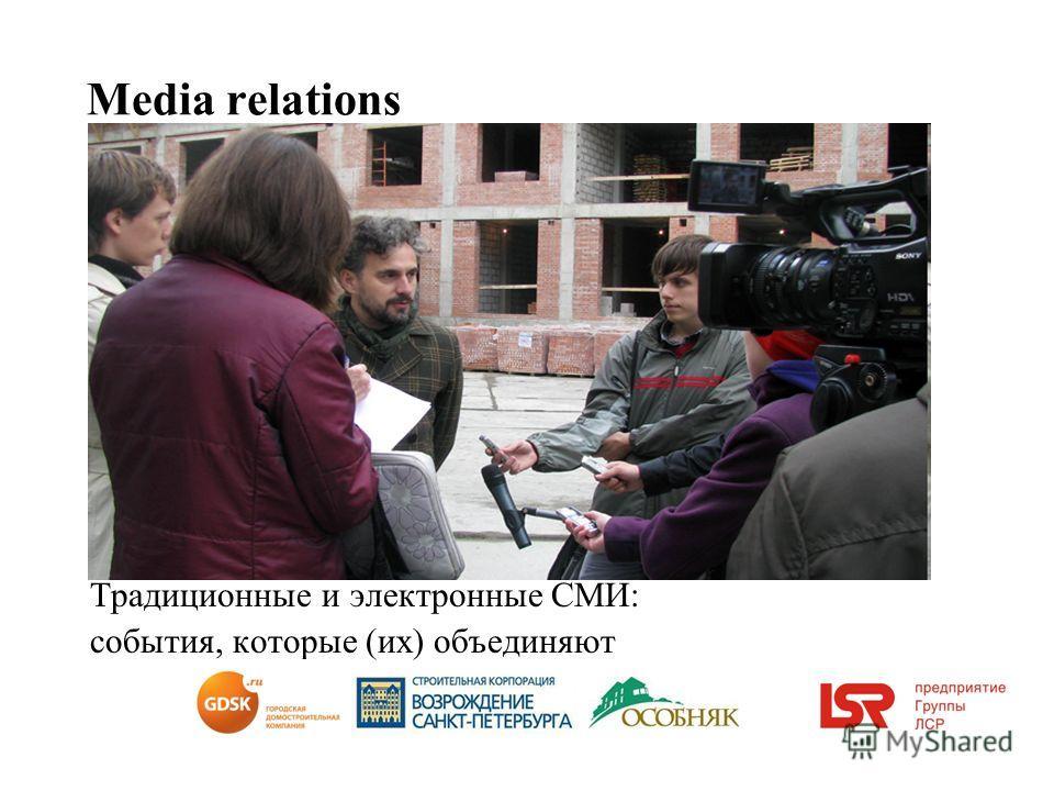 Media relations Традиционные и электронные СМИ: события, которые (их) объединяют