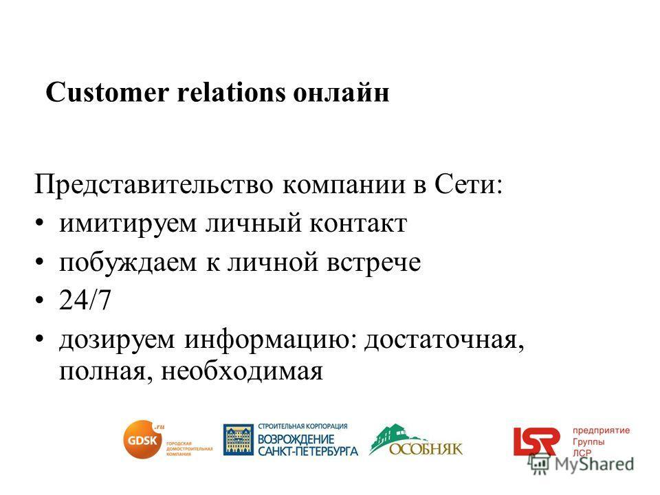 Сustomer relations онлайн Представительство компании в Сети: имитируем личный контакт побуждаем к личной встрече 24/7 дозируем информацию: достаточная, полная, необходимая