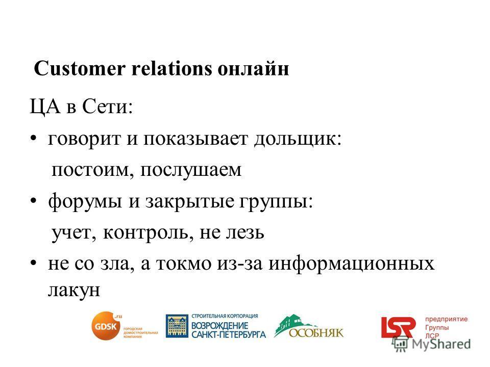 Сustomer relations онлайн ЦА в Сети: говорит и показывает дольщик: постоим, послушаем форумы и закрытые группы: учет, контроль, не лезь не со зла, а токмо из-за информационных лакун