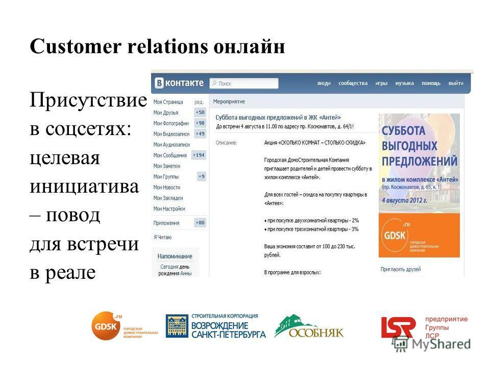 Сustomer relations онлайн Присутствие в соцсетях: целевая инициатива – повод для встречи в реале