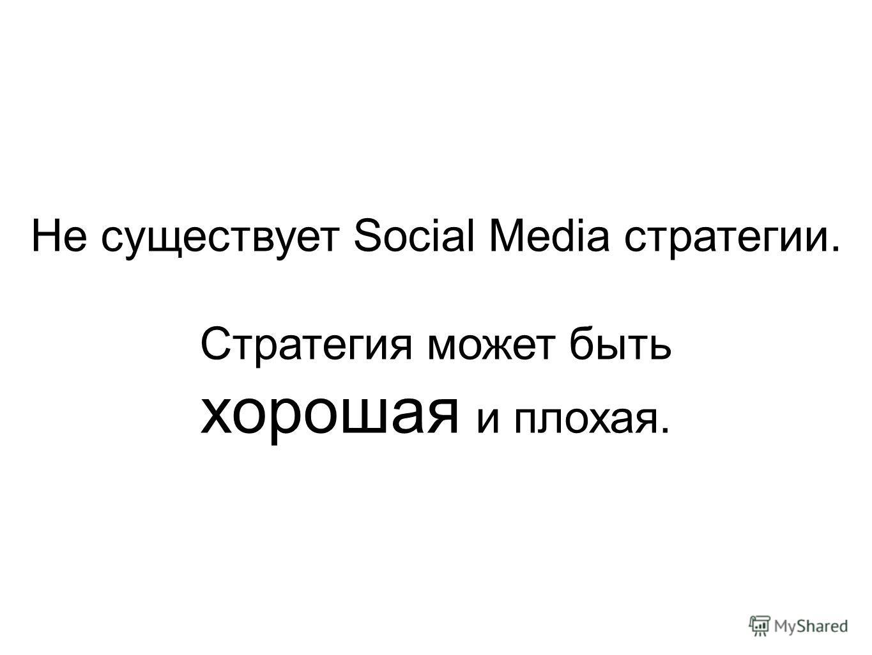 Не существует Social Media стратегии. Стратегия может быть хорошая и плохая.