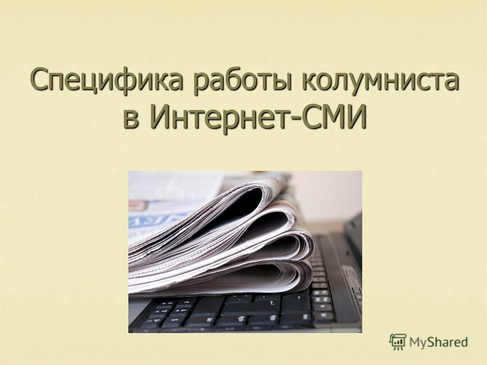 Специфика работы колумниста в Интернет-СМИ