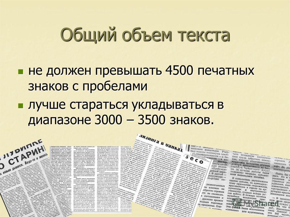 Общий объем текста не должен превышать 4500 печатных знаков с пробелами не должен превышать 4500 печатных знаков с пробелами лучше стараться укладываться в диапазоне 3000 – 3500 знаков. лучше стараться укладываться в диапазоне 3000 – 3500 знаков.