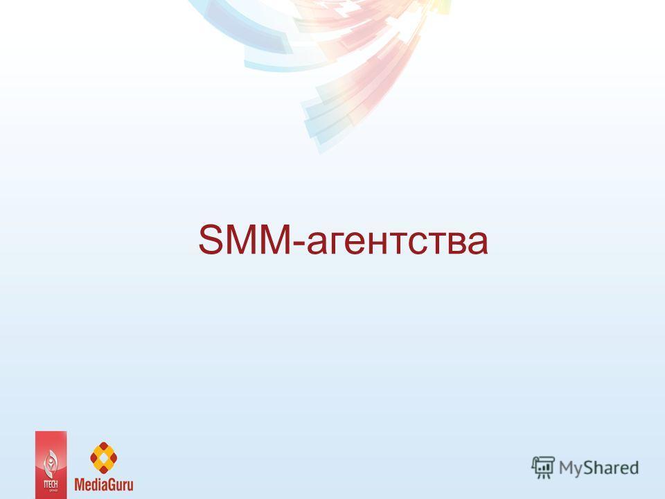 SMM-агентства