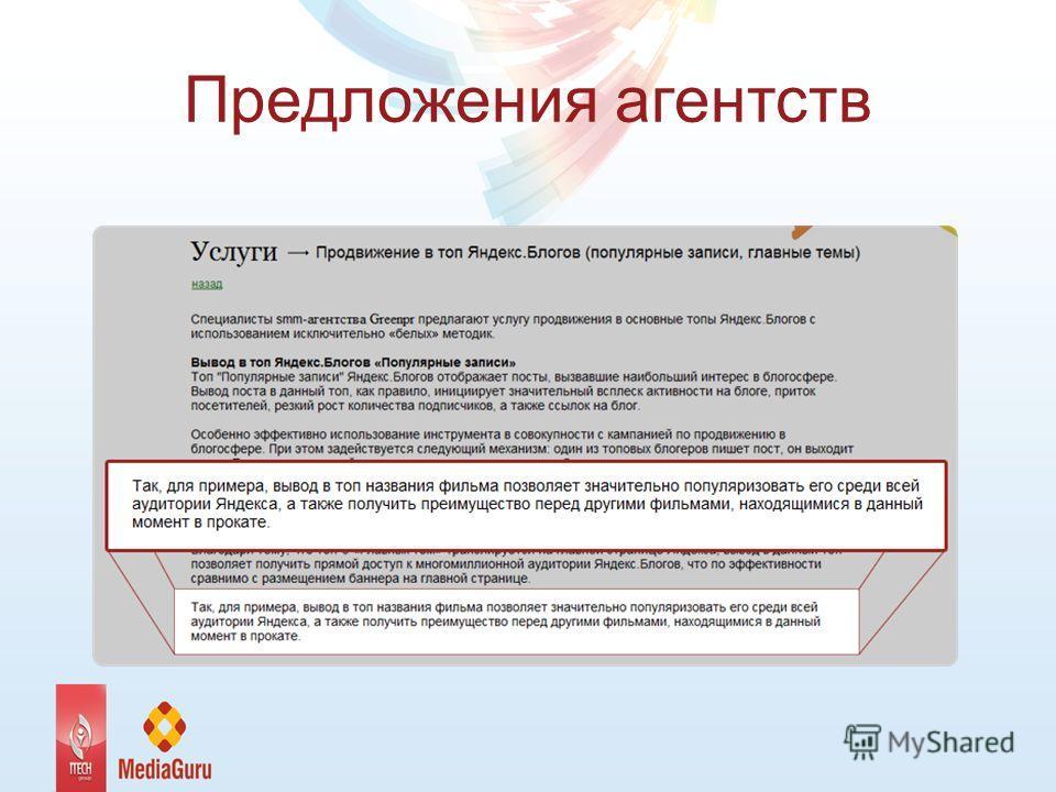 Предложения агентств