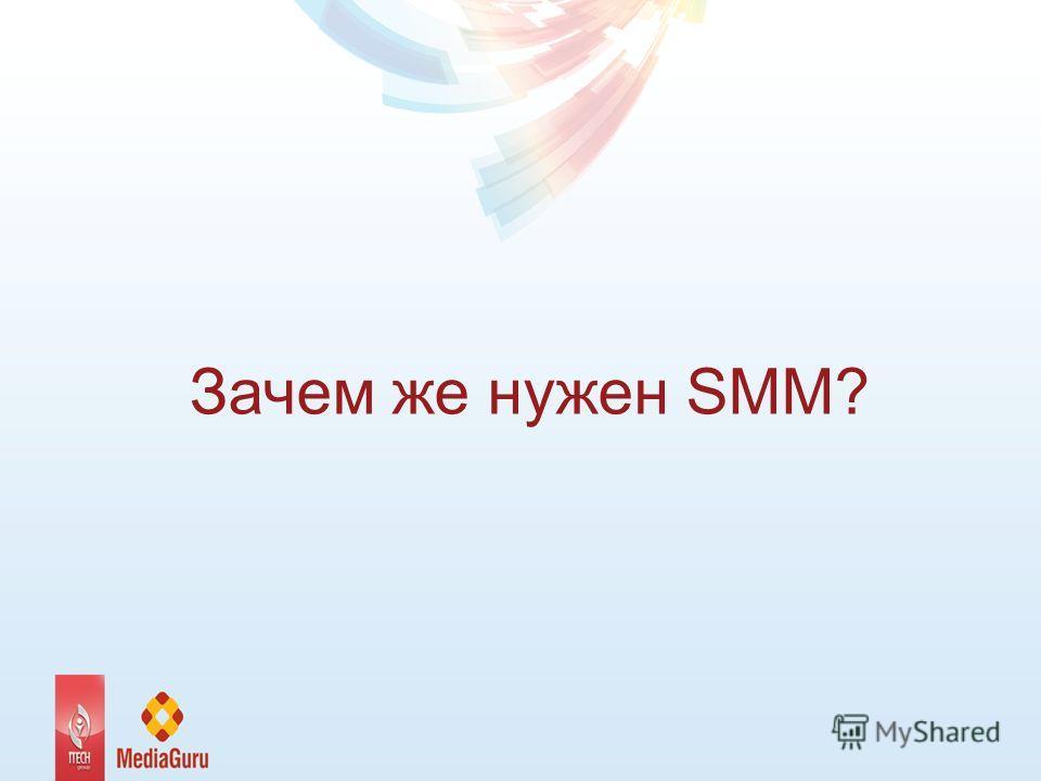 Зачем же нужен SMM?
