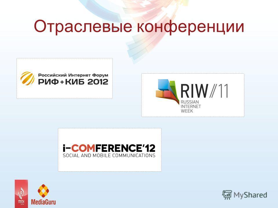 Отраслевые конференции