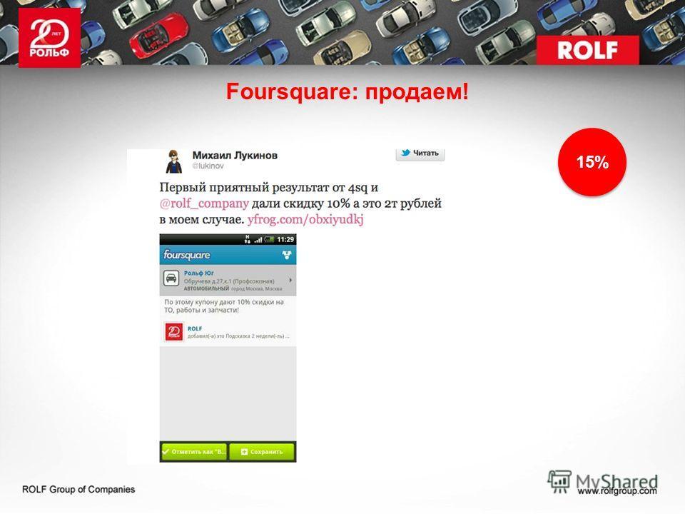 Foursquare: продаем! 15%