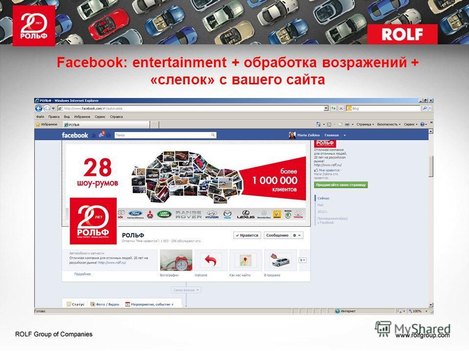 Facebook: entertainment + обработка возражений + «слепок» с вашего сайта