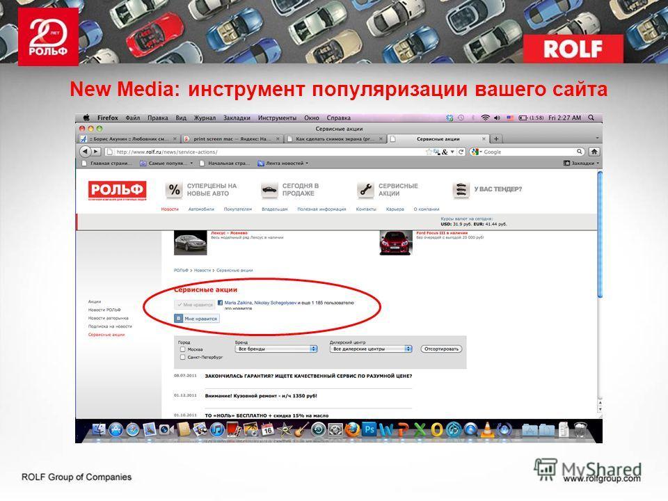 New Media: инструмент популяризации вашего сайта
