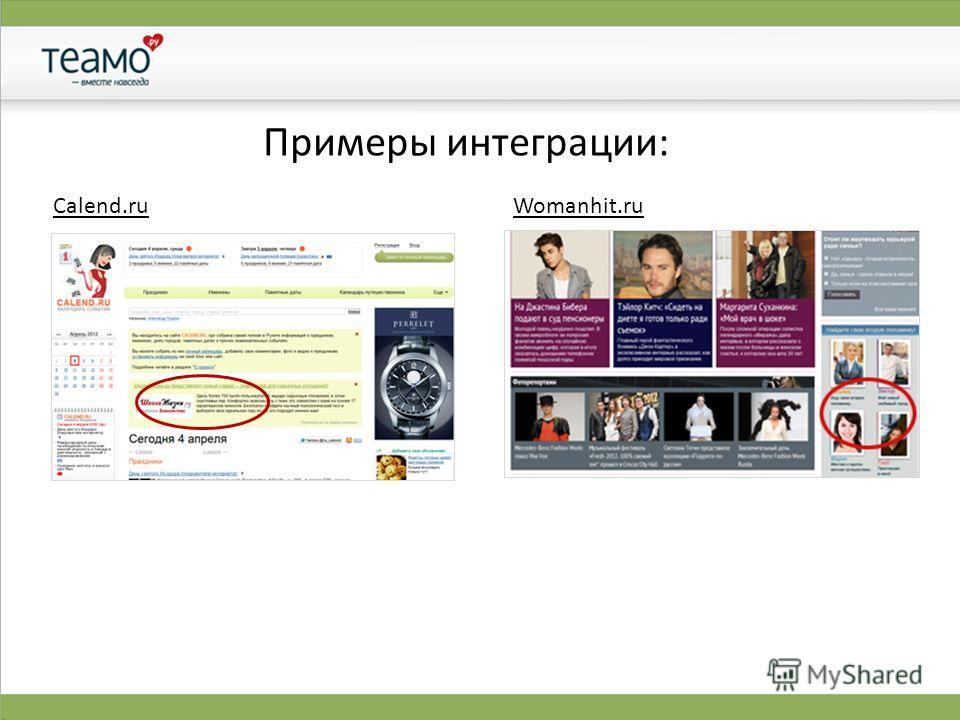Calend.ruWomanhit.ru Примеры интеграции: