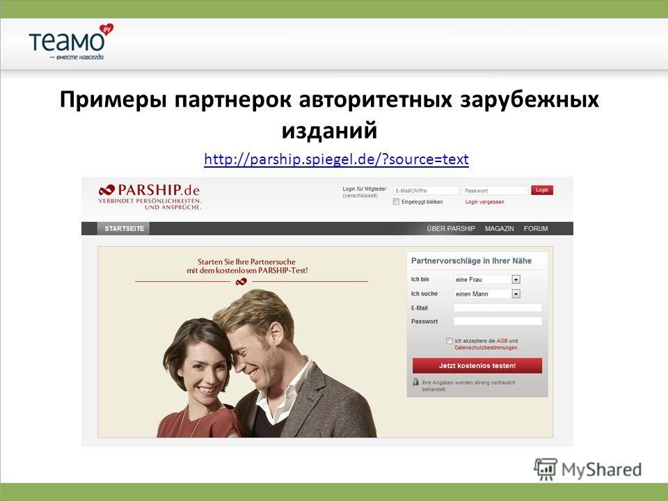 Примеры партнерок авторитетных зарубежных изданий http://parship.spiegel.de/?source=text