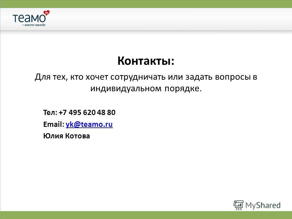 Контакты: Для тех, кто хочет сотрудничать или задать вопросы в индивидуальном порядке. Тел: +7 495 620 48 80 Email: yk@teamo.ruyk@teamo.ru Юлия Котова