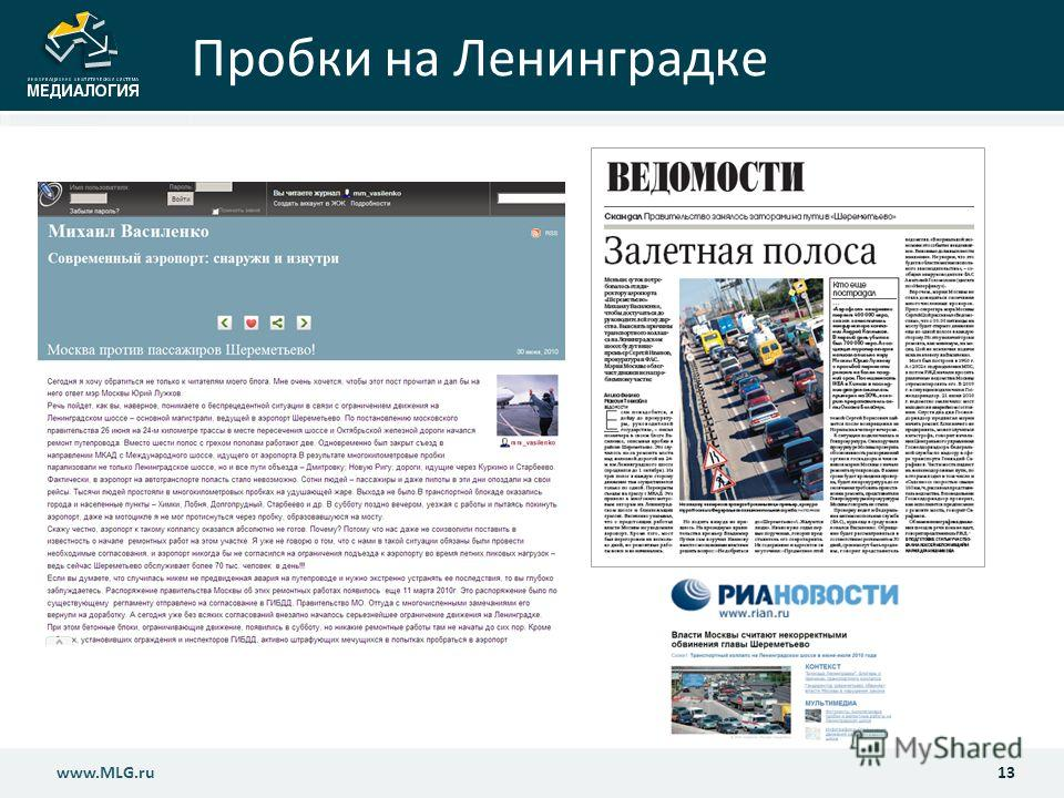 Пробки на Ленинградке 13www.MLG.ru