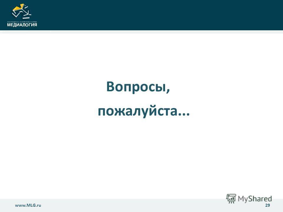www.MLG.ru29 www.MLG.ru Вопросы, пожалуйста...