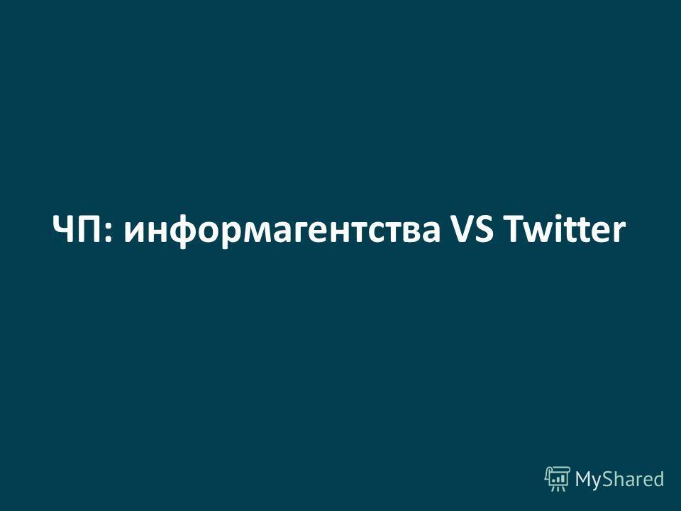 ЧП: информагентства VS Twitter